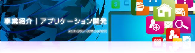 application-baner