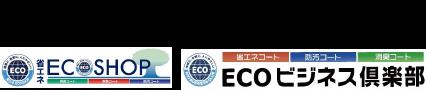 省エネECOショップ|ECOビジネス倶楽部