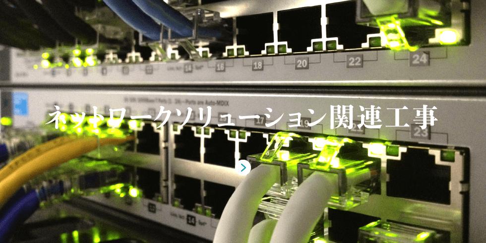 ネットワークソリューション関連工事