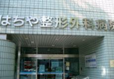 名古屋市 はちや整形外科