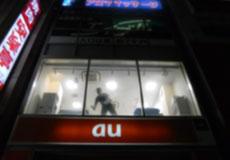 auショップ 赤羽店